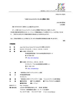 第一会場:11月10日(月) - 日本ジャイアントスクリーン協会