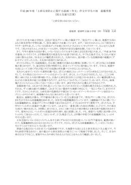 00 愛媛県 愛南町立緑小学校 5年 中須賀 大河