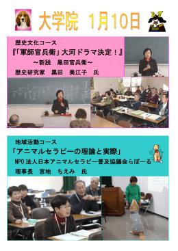 『「軍師官兵衛」大河ドラマ決定!』 「アニマルセラピーの理論と実際」