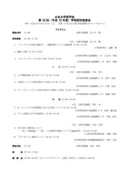 日本大学哲学会 第 62 回(平成 23 年度)学術研究発表会