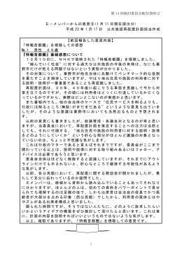第 14 回検討委員会配付資料2 E-メンバーからの意見⑨(1 月
