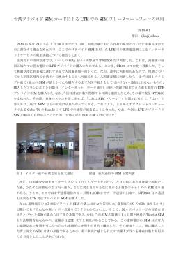 台湾4G LTE