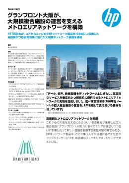 日本HP お客様事例:西日本電信電話株式会社