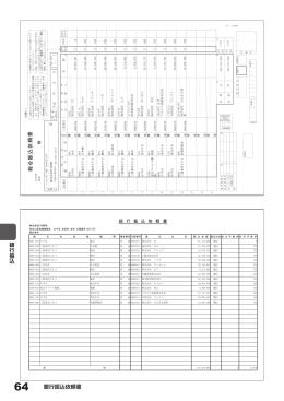 銀行振込依頼書 PDFファイル