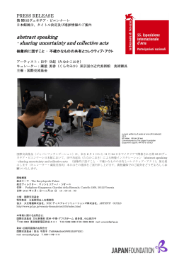 sharing uncertainty and collective acts 抽象的に話すこと
