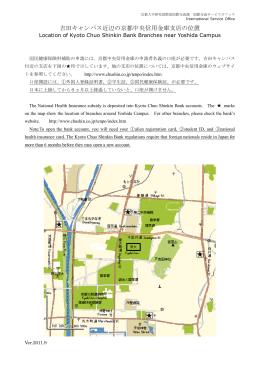 吉田キャンパス近辺の京都中央信用金庫支店の位置