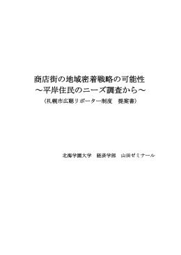 提案書 - 札幌市