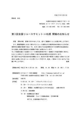 第3回全国リユースサミットin札幌 開催のお知らせ