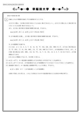 問題PDF - SUUGAKU.JP