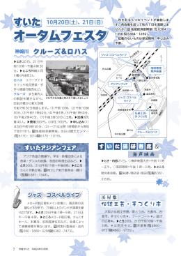 神崎川 クルーズ&ロハス 伝統工芸・手づくり市