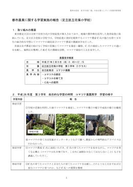 都市農業に関する学習実施の報告(足立区立花保小学校)
