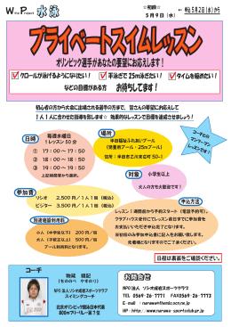 水 泳 - ソシオ成岩スポーツクラブ