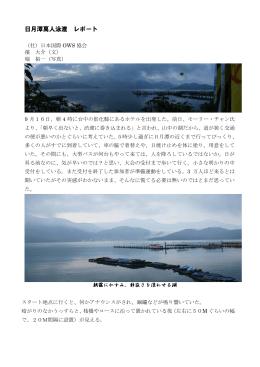 日月潭萬人泳渡 レポート - 一般社団法人日本国際オープンウォーター
