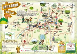 田原やま里博物館 散策 MAP - 奈良市観光協会公式ホームページ