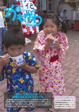 「冷たくておいしいね―」 田原ふるさとフェスティバル 「冷たくておいしいね