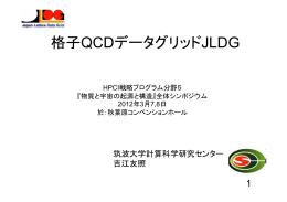 格子QCDデータグリッドJLDG