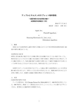 2012.07 - 河野特許事務所