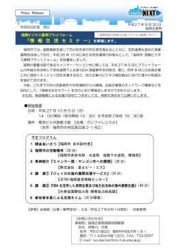 「情報交流セミナー」を開催します。