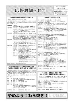 広報お知らせ2015年10月15日号[307KB pdf]