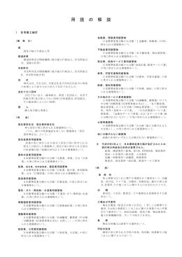 (平成24年)(PDF形式:213KB)