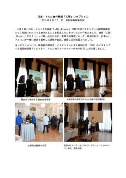日本・トルコ合作映画「人間」レセプション
