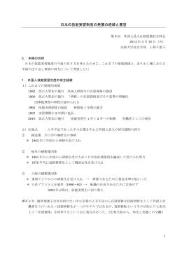 資料3 (法政大学上林教授作成資料)