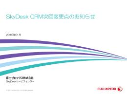 SkyDesk CRM次回変更点のお知らせ
