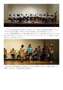 次回、第24回定期演奏会は、2016 年6月5日(日)に開催する予定です