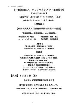 [一般社団法人 エリアマネジメント推進協会] 【次回】12月7日(水)