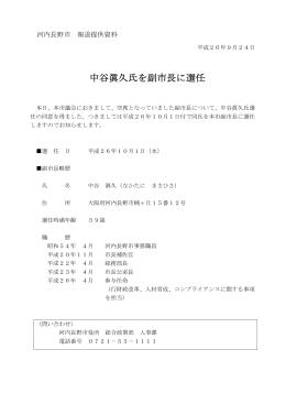 9月24日 中谷眞久氏を副市長に選任(PDF:50.8KB)