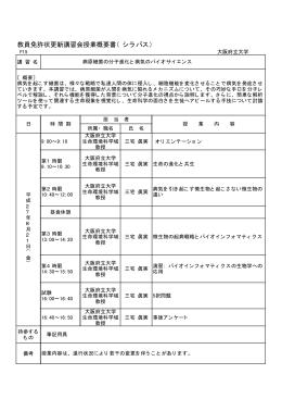 教員免許状更新講習会授業概要書( シラバス)