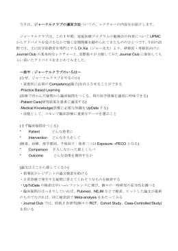 ジャーナルクラブの運営方法 - 医療法人博愛会 頴田病院