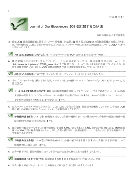 Journal of Oral Biosciences(JOB)誌に関する Q&A 集