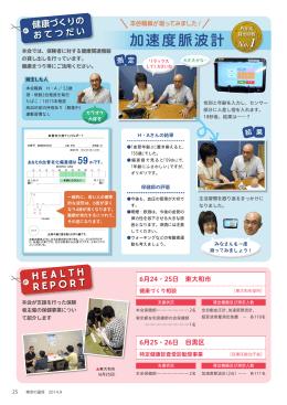加速度脈波計 - 東京都国民健康保険団体連合会
