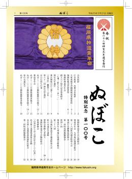 ぬぼこ100号 - 福岡県神道青年会