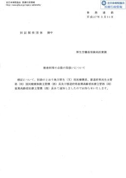 検査料等の点数の取扱いについて - 公益社団法人 全日本病院協会