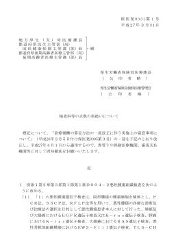 検査料等の点数の取扱いについて(PDF:149KB)