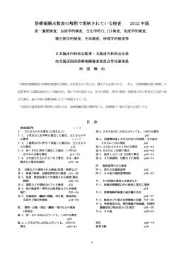 診療報酬点数表の解釈で規制されている検査 2012
