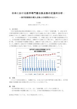 日本における医学専門書出版点数の定量的分析: