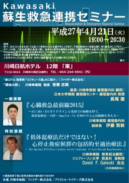 蘇生救急連携セミナー - 社会医療法人財団 石心会 川崎幸病院