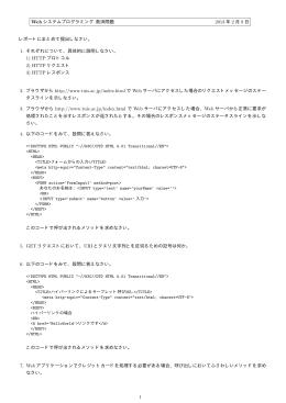 Web システムプログラミング 救済問題 2013 年 2 月 8 日 レポートに