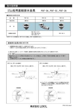 ゴム栓用直結排水金具