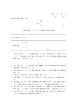 水道直結式スプリンクラー設備設置条件承諾書