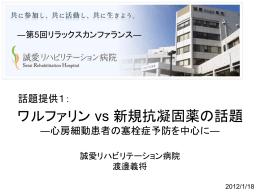 腎障害 - 誠愛リハビリテーション病院