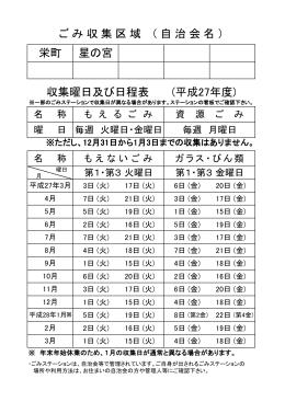 栄町 星の宮 ごみ収集区域 (自治会名) 収集曜日及び日程表 (平成27年度)