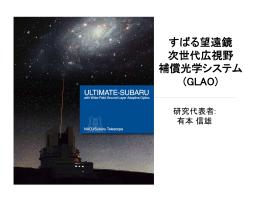 すばる望遠鏡 次世代広視野 補償光学システム (GLAO)