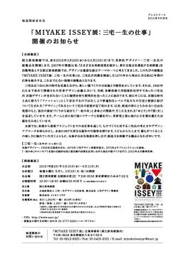 「MIYAKE ISSEY展:三宅一生の仕事」 開催のお知らせ