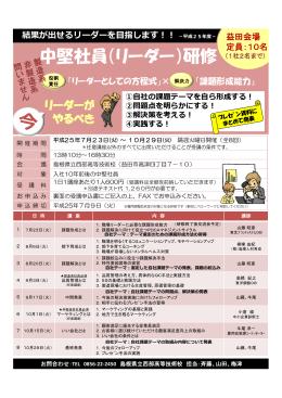 20130723 中堅社員リーダー研修パンフレット(益田)