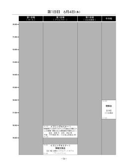 6月4日(木)~ 6月6日(土)※PDF