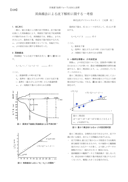 双曲線法による沈下解析に関する一考察